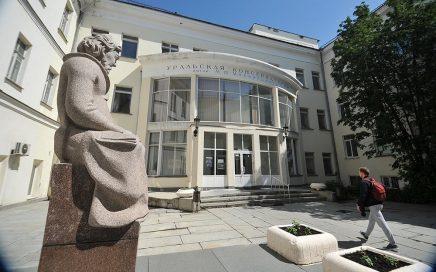 乌拉尔音乐学院(УГК им. Мусоргского)