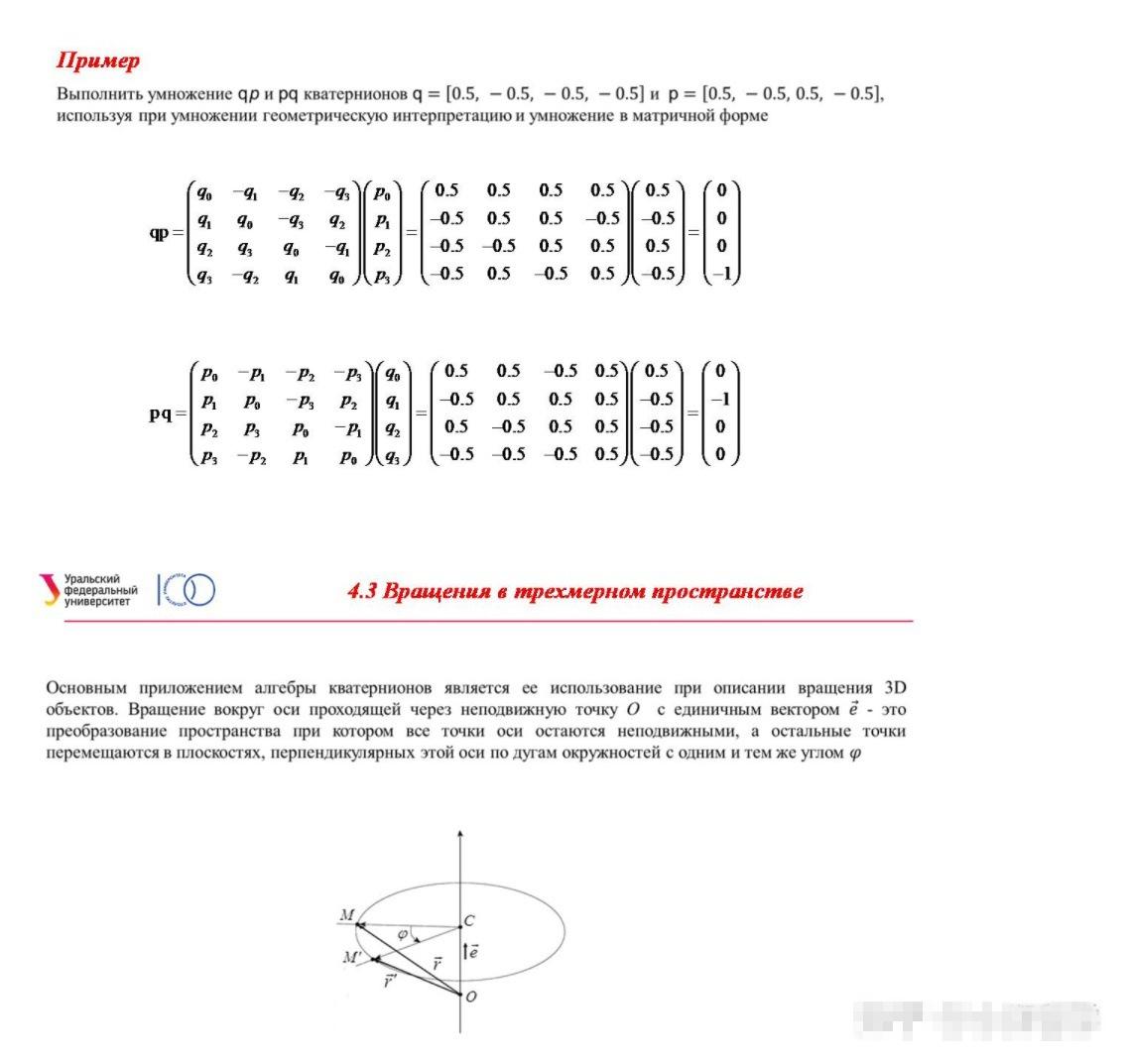 刚体在空间的转动可以理解为欧拉角的三个角在四元空间中的向量的点乘,这是理解四元群模拟转动的理论基础。
