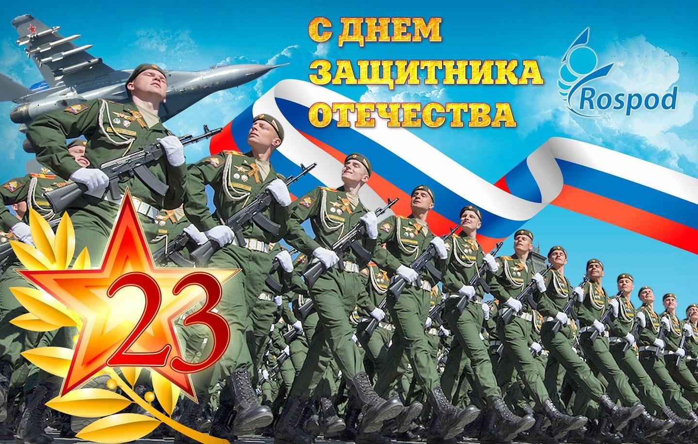 俄罗斯保卫者节的海报