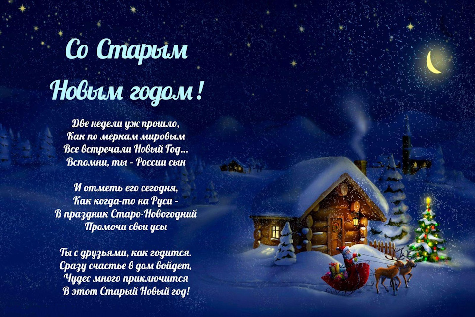 旧新年/俄历新年的祝福语