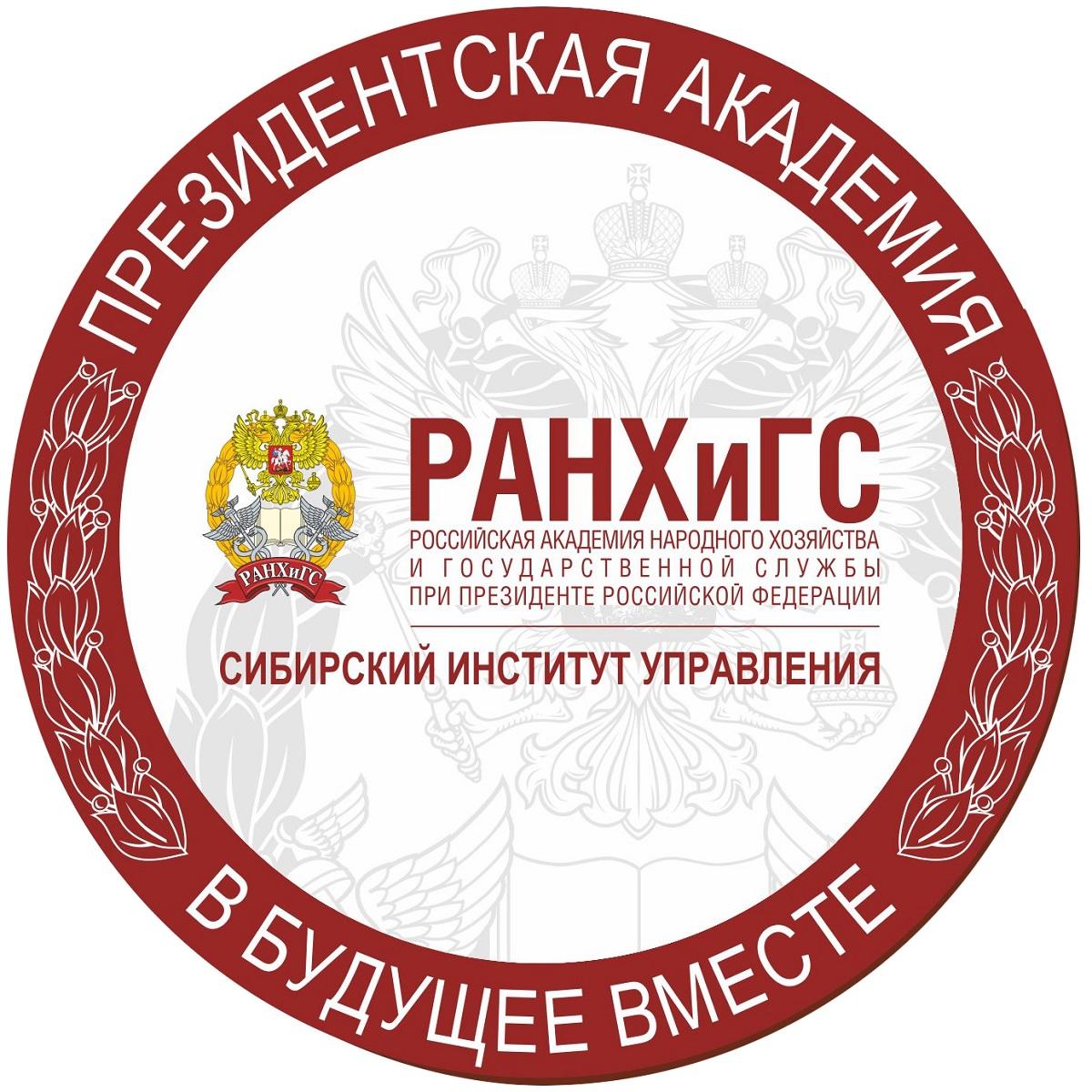 俄罗斯总统国民经济和公共管理学院(РАНХиГС)插图1-小狮座俄罗斯留学