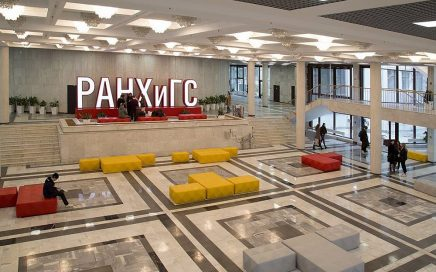 俄罗斯总统国民经济和公共管理学院(РАНХиГС)