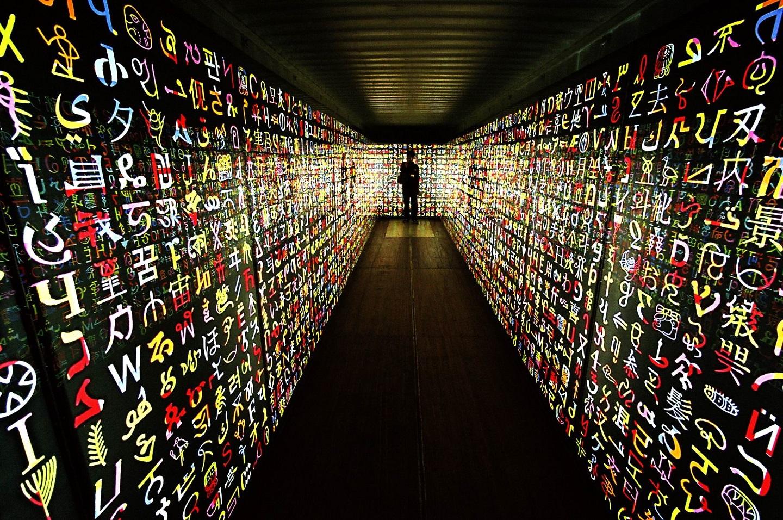 文字走廊,两边有俄语、梵文、日语、象形文字的字符