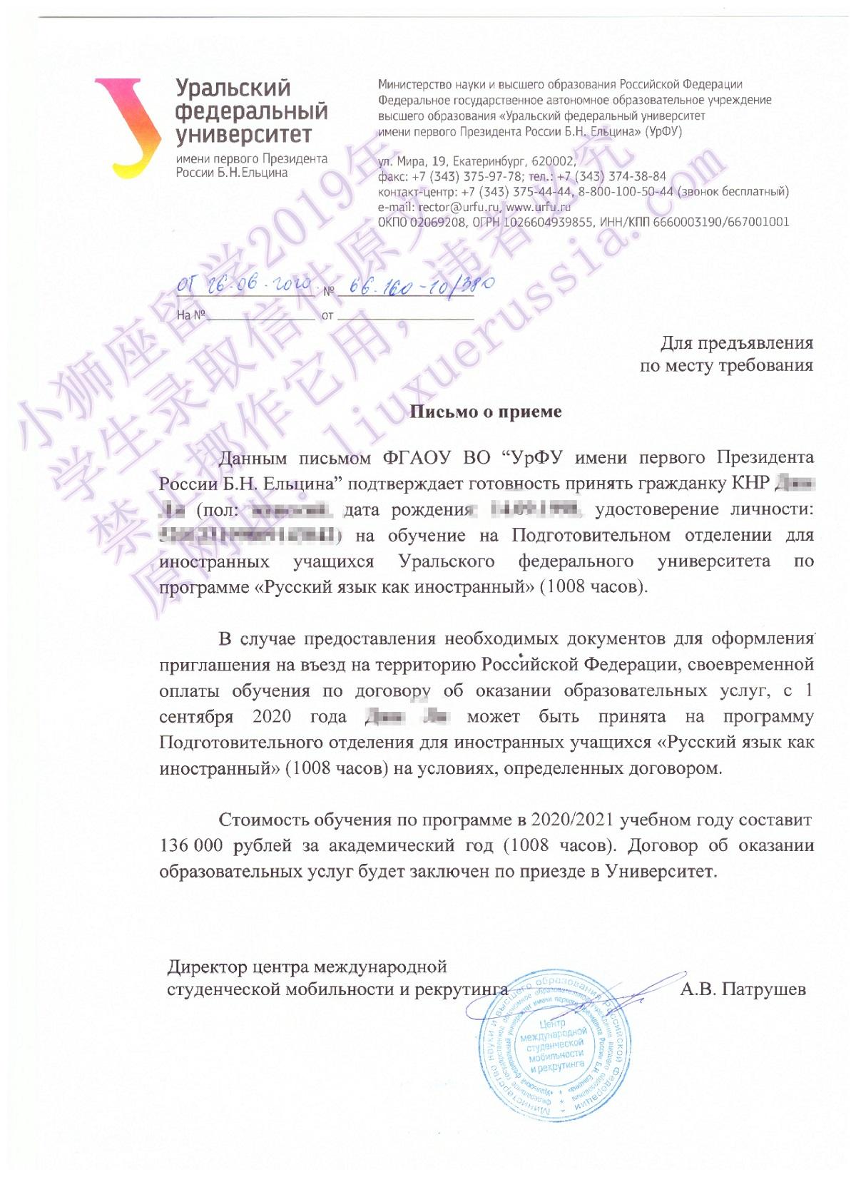 乌拉尔联邦大学开具的真实学生入证明,用于申请学生的出国留学护照