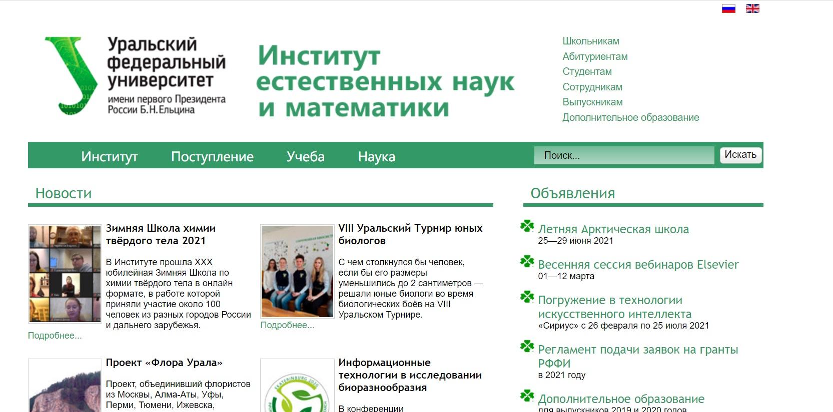乌拉尔联邦大学自然科学和数学学院网站首页