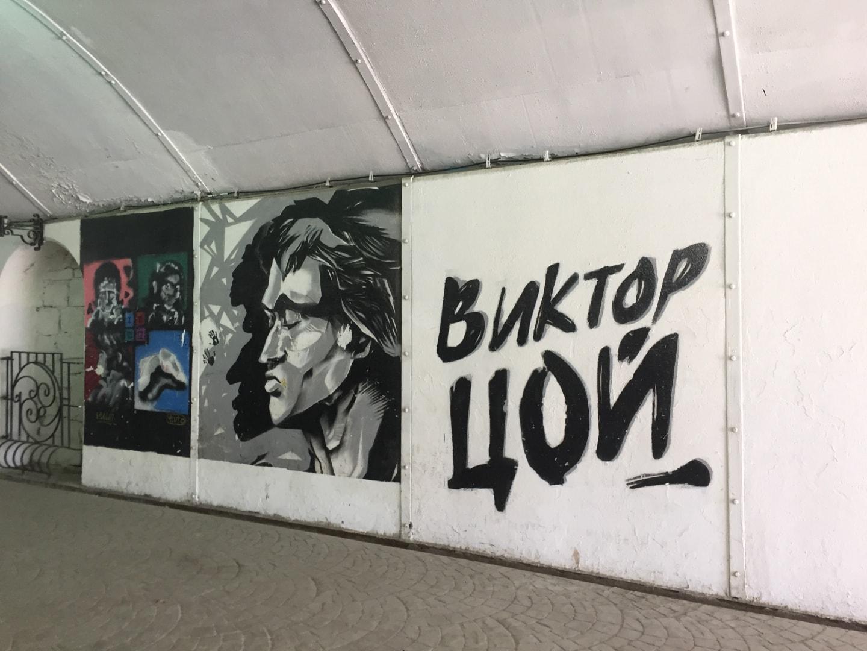 在叶卡捷琳堡市中心的一处维克托·崔(Виктор Цуй)的涂鸦