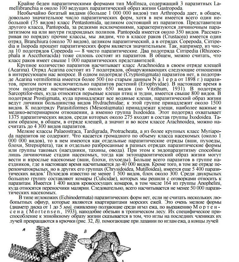 俄罗斯某本医科教材上面关于寄生虫的描述