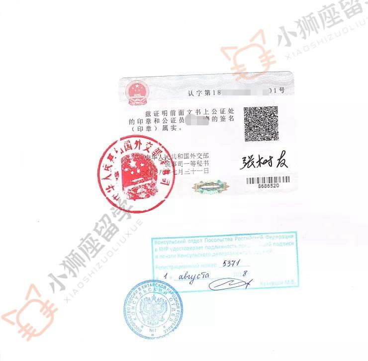 俄罗斯留学的文件公证、双认证怎么做?插图3-小狮座俄罗斯留学