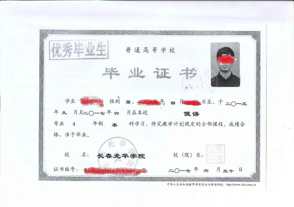 俄罗斯留学的文件公证、双认证怎么做?插图6-小狮座俄罗斯留学