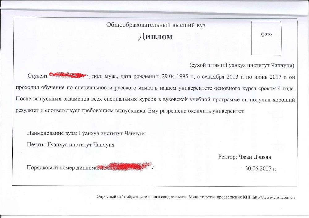 俄罗斯留学的文件公证、双认证怎么做?插图7-小狮座俄罗斯留学