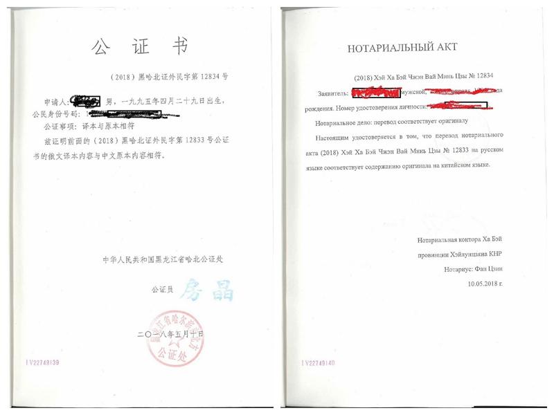 俄罗斯留学的文件公证、双认证怎么做?插图9-小狮座俄罗斯留学
