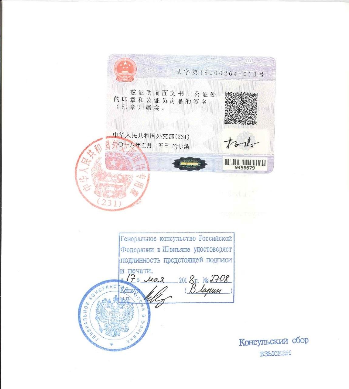 俄罗斯留学的文件公证、双认证怎么做?插图10-小狮座俄罗斯留学