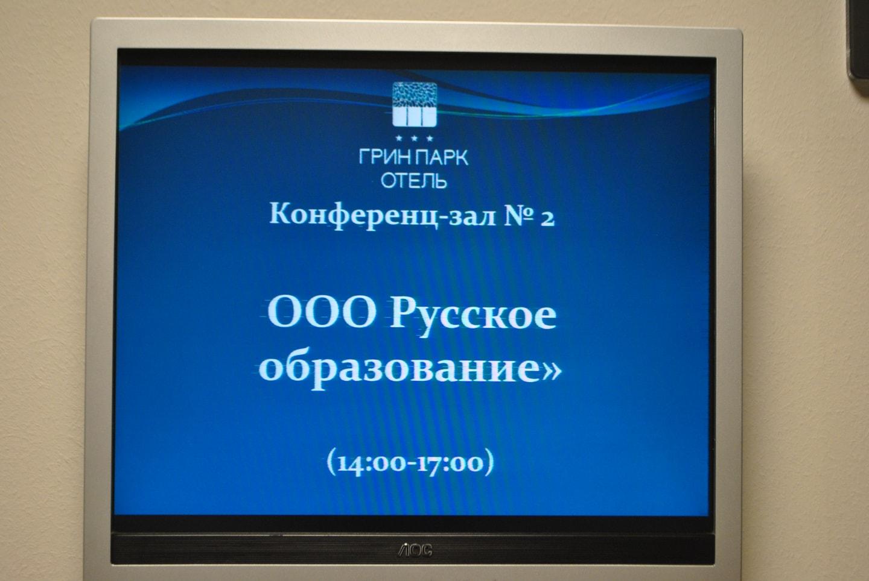 会议室门口的牌子上面写着我们公司ООО Русское Образование(俄罗斯教育有限公司)的告示