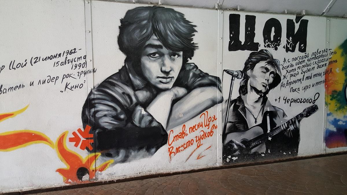 叶卡捷琳堡的维克托·崔涂鸦(2015年9月拍摄于叶卡捷琳堡)