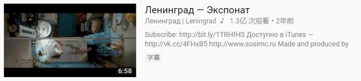 截止到2017年列宁格勒乐队许多作品的播放量都在1亿以上了
