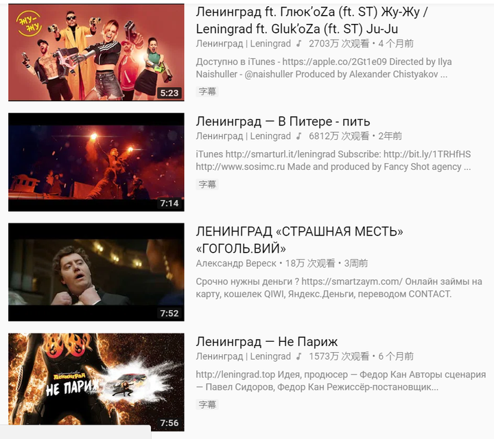 youtube上列宁格勒乐队的作品播放量