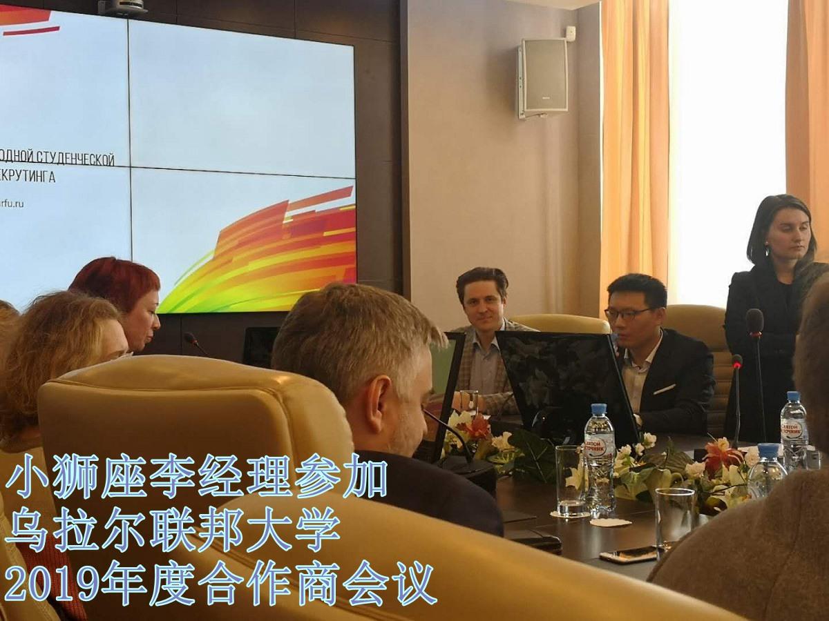 关于和境内优秀企业进行合作的展望插图-小狮座俄罗斯留学