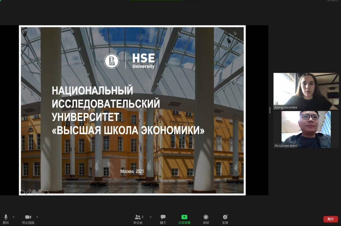 李经理和高等经济大学国际事务办公室负责人进行视频会议