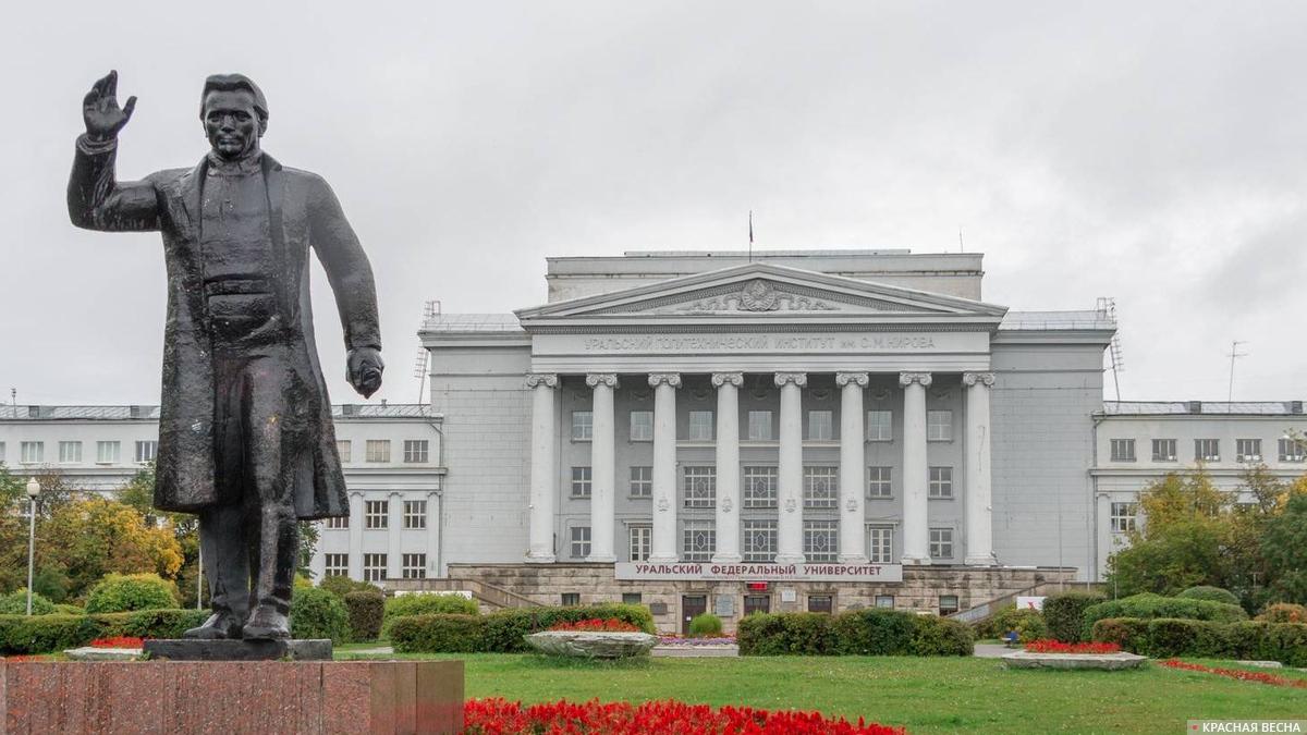 乌拉尔联邦大学主楼