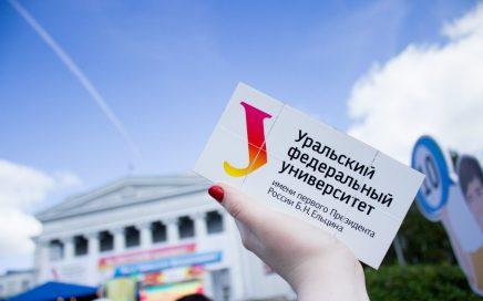 李经理和公司2020年秋季预科学生参加乌拉尔联邦大学入学会议 – 《俄罗斯教育》公司新闻缩略图