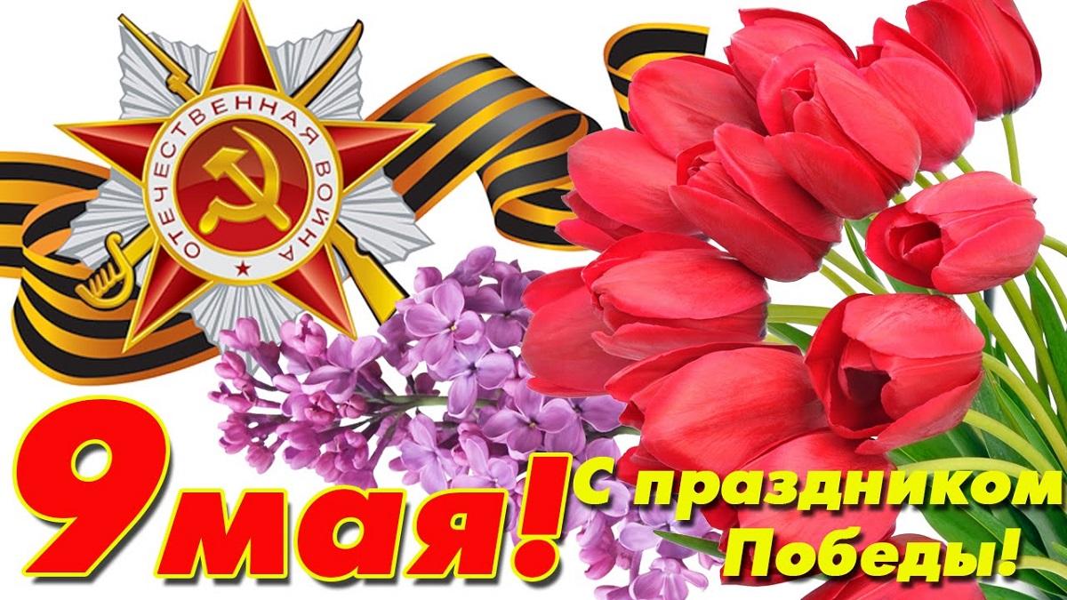 祝所有俄罗斯的和中国的朋友胜利日快乐!