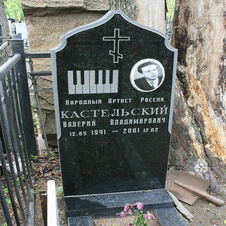 俄罗斯钢琴家瓦列里·卡斯捷利斯基(Валерий Кастельский)介绍插图1-小狮座俄罗斯留学