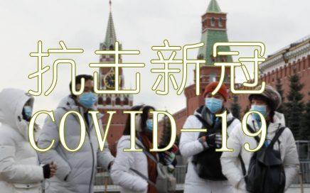 俄媒:中国在疫情防控方面值得全世界惊叹缩略图