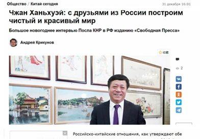 """驻俄罗斯大使张汉晖接受俄罗斯""""自由媒体""""网书面采访 – 俄罗斯新闻缩略图"""