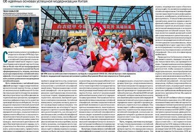 驻俄罗斯大使张汉晖在俄《劳动报》发表署名文章《什么是中国特色社会主义》 – 俄罗斯新闻缩略图