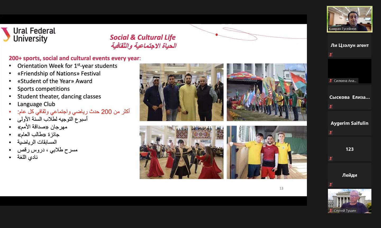 乌拉尔联邦大学高层会议 – 学校国际事务与学生交流中心主管发言介绍学校(由于在场有许多阿拉伯国家学生,所以特地做了英语和阿拉伯语翻译)