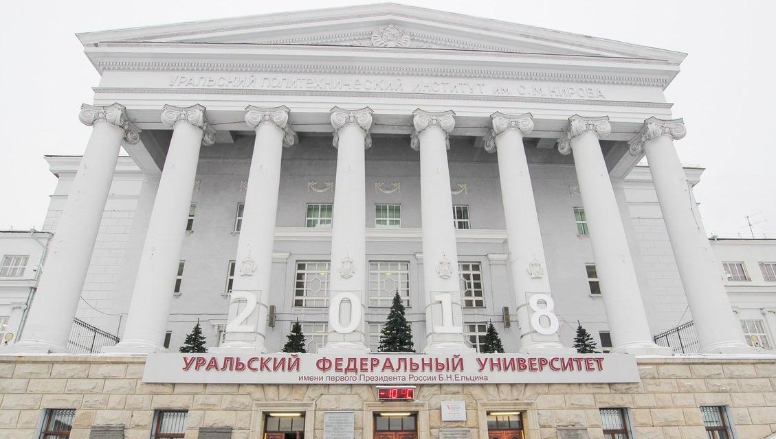 乌拉尔联邦大学基洛夫校区主楼