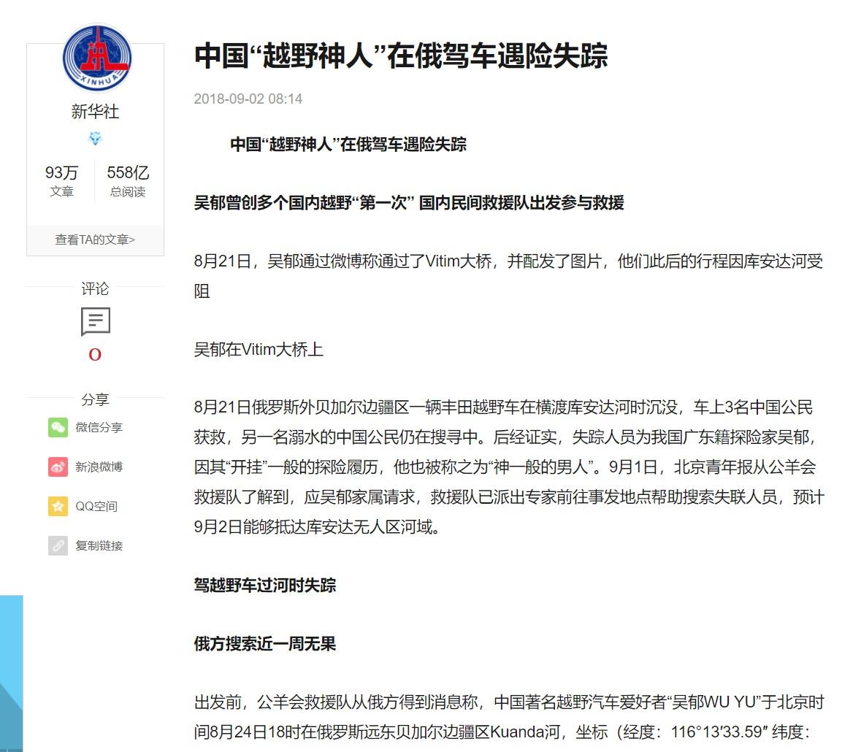 关于吴老师遇难的新闻通告