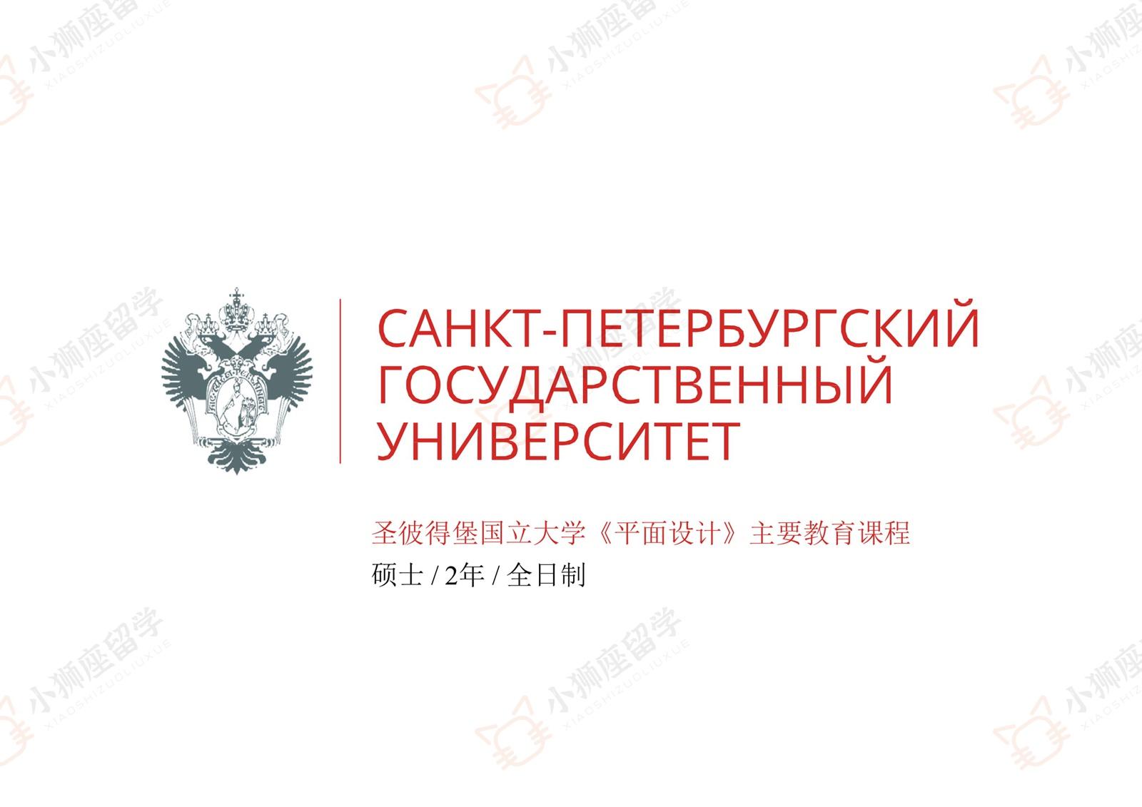 圣彼得堡国立大学《平面设计》硕士研究生方向介绍!插图2-小狮座俄罗斯留学