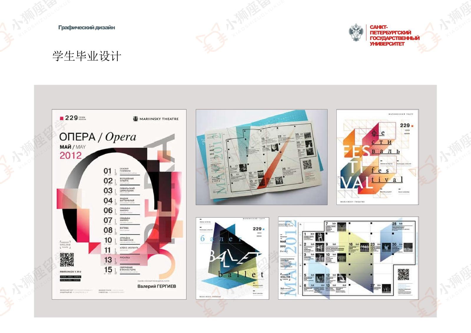 圣彼得堡国立大学《平面设计》硕士研究生方向介绍!插图21-小狮座俄罗斯留学