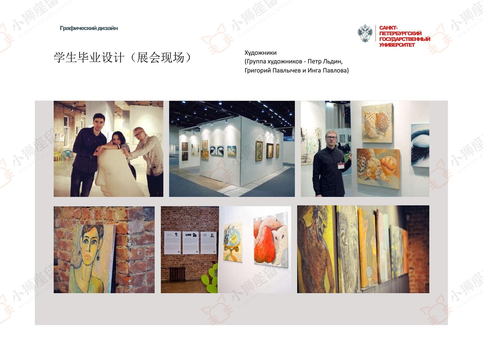 圣彼得堡国立大学《平面设计》硕士研究生方向介绍!插图31-小狮座俄罗斯留学