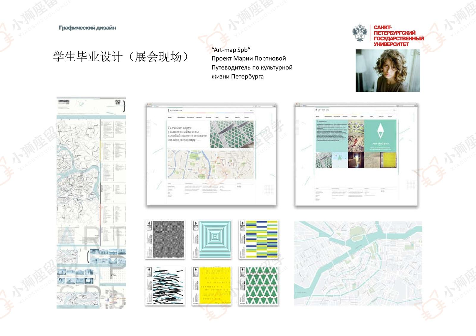 圣彼得堡国立大学《平面设计》硕士研究生方向介绍!插图32-小狮座俄罗斯留学