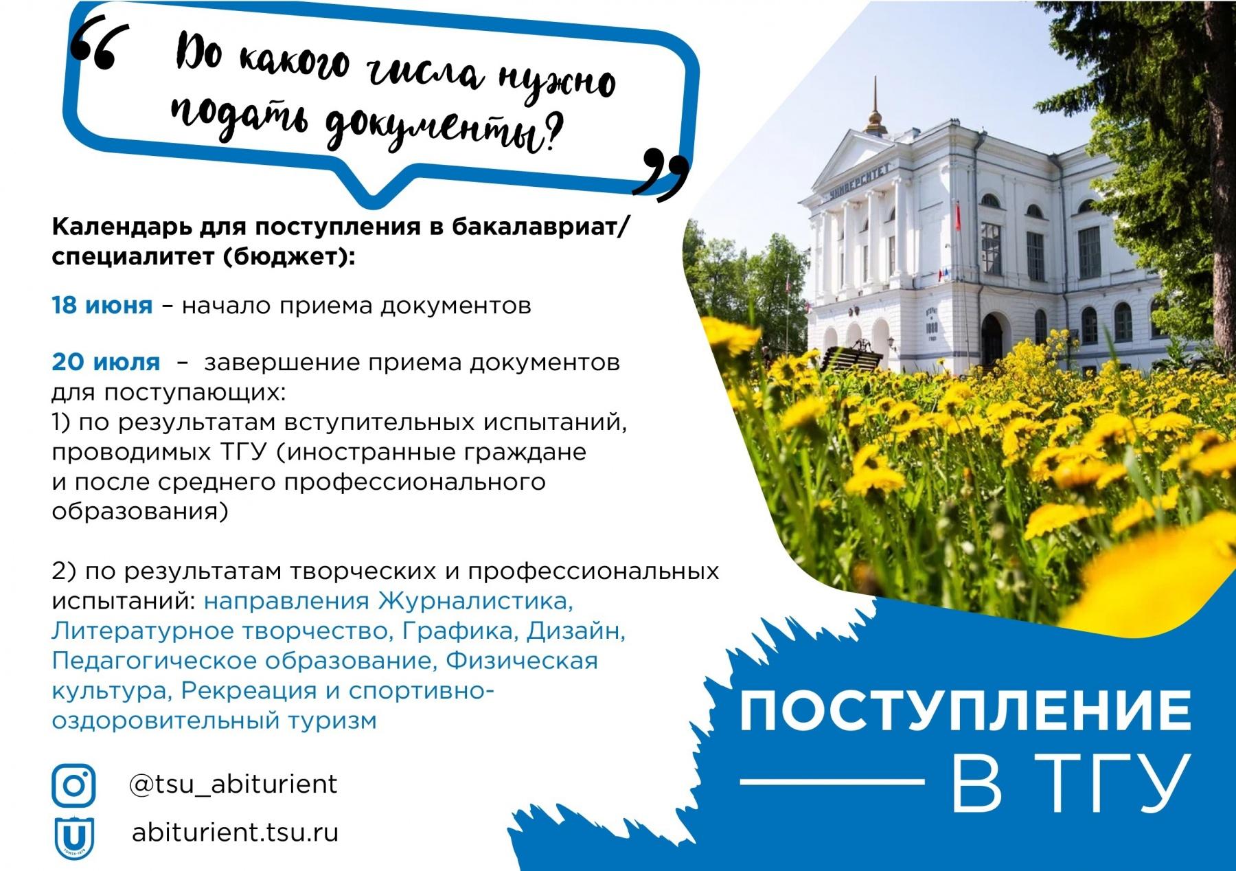 托木斯克国立大学2021年录取工作已经于6月18日展开!希望报名的同学请尽快报名!插图-小狮座俄罗斯留学