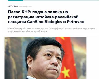 驻俄罗斯大使张汉晖接受俄国际文传电讯社书面采访 – 俄罗斯新闻缩略图