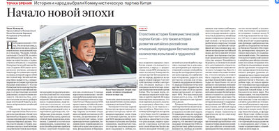历史和人民选择了中国共产党 – 俄罗斯新闻缩略图