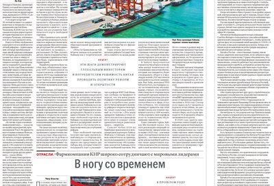 中俄合作新时代,面向未来谱新篇 – 俄罗斯新闻缩略图