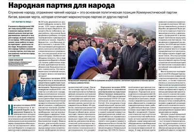 人民政党为人民 – 俄罗斯新闻缩略图