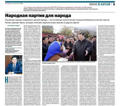 人民政党为人民 – 俄罗斯新闻