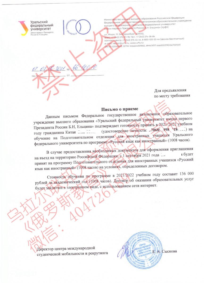 去俄罗斯留学已经拿到了《录取信》后该如何办理护照?插图-小狮座俄罗斯留学