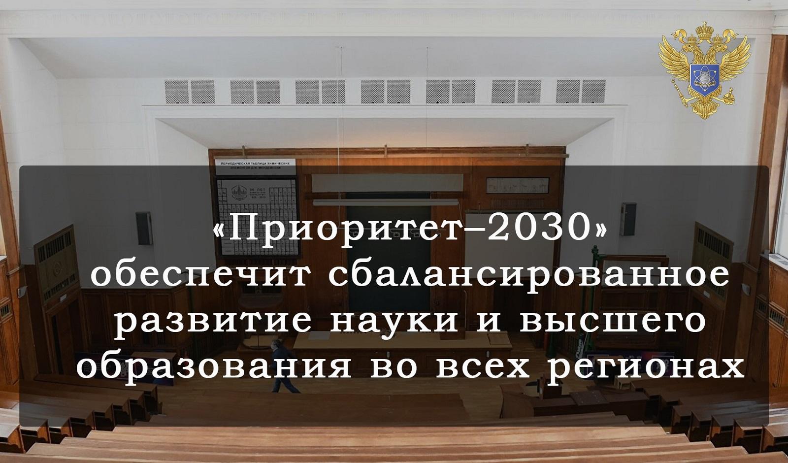 """俄罗斯科学和高等教育部""""优先级-2030""""计划介绍插图-小狮座俄罗斯留学"""