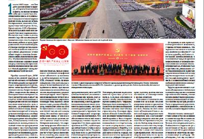 从中国共产党的百年历史中领悟和践行中俄关系的初心使命 – 俄罗斯新闻缩略图