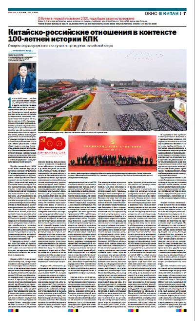 从中国共产党的百年历史中领悟和践行中俄关系的初心使命 – 俄罗斯新闻