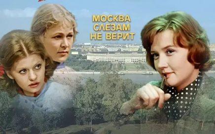 """""""莫斯科不相信眼泪""""这句话的历史和意义缩略图"""