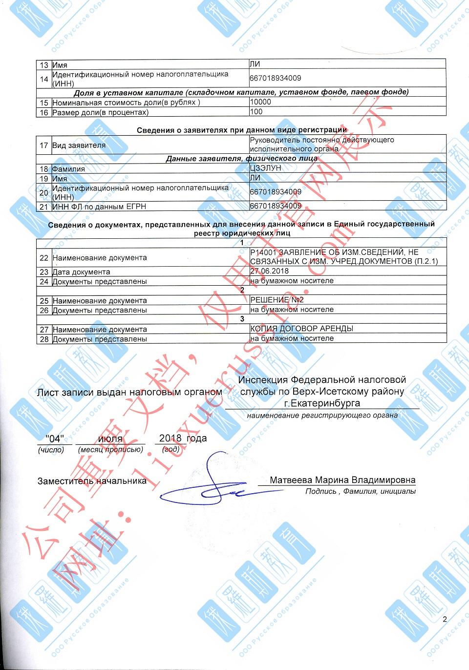 《俄罗斯教育》有限公司基本信息插图3-小狮座俄罗斯留学