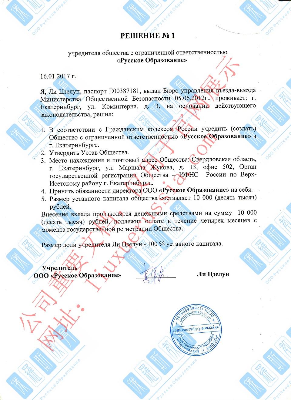 《俄罗斯教育》有限公司基本信息插图1-小狮座俄罗斯留学