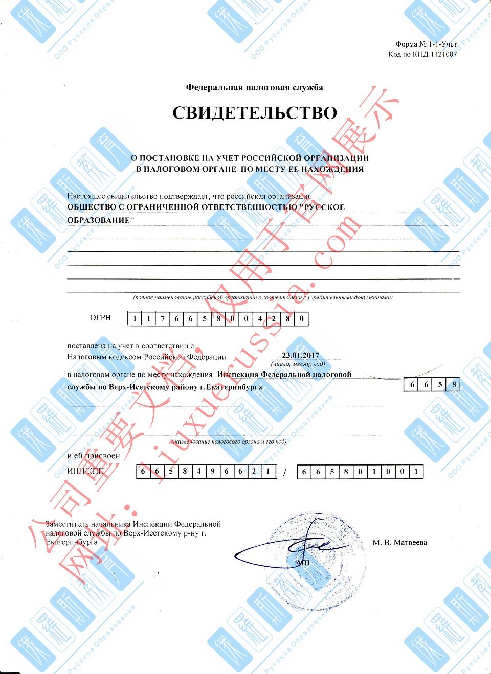 《俄罗斯教育》有限公司基本信息插图-小狮座俄罗斯留学